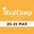 Молодёжная конференция StudCamp 2017