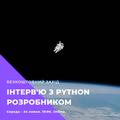 """Безкоштовний захід """"Інтерв'ю з Python розробником"""""""