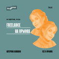 «Freelance на UpWork» | Зустріч з Катериною Божковою