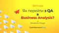 Вебінар: Як перейти з QA в Business Analysis?