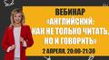 Вебинар «Английский для IT специалистов: как не только читать, но и говорить»