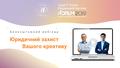 Безкоштовний вебінар з ІТ права від Legal IT Group