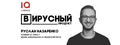 """Лекция """"Вирусный продукт"""""""