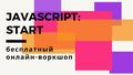 """Онлайн-воркшоп """"JavaScript: Start"""""""