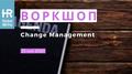 """Воркшоп """"Сhange management"""""""