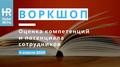 "Воркшоп ""Оценка компетенций и потенциала сотрудников"""