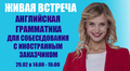 Живая встреча «Английская грамматика для собеседования с иностранным заказчиком»