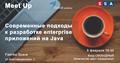 """Meet Up """"Современные подходы к разработке enterprise приложений на Java"""""""