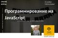 "Онлайн-курс ""Программирование на JavaScript"""