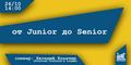 """Семинар """"От Junior до Senior"""""""