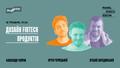 Панельна дискусія: Дизайн FinTech продуктів