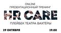 Презентационный тренинг и перформанс для HR, Event, Project менеджеров от плейбек театра «Вахтеры»
