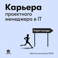 """Бесплатная лекция """"Карьера проектного менеджера в IT"""""""