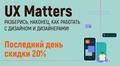 Курс UX Matters — для принятия взвешенных UX-решений