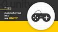Курс разработки игр «Unity 3D Developer»