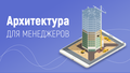 "Курс ""TechMind Pro — об архитектуре проекта простым языком"""