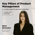 Key Pillars of Product Management (+ a cheat sheet for your next interview)