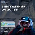 Виртуальный офис-тур