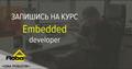 Курси Embedded STM32 для дорослих