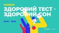 """IT Academy Webinar: """"Здоровий тест - здоровий сон"""""""