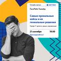"""Онлайн-встреча """"Facepalm Tuesday"""" от SoftTeco"""