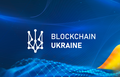 "Круглый стол ""Стандарты инструментов блокчейна"""