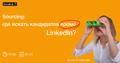 """Мастер-класс """"Sourcing: где искать кандидатов кроме LinkedIn?"""""""