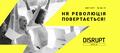 Disrupt HR Kyiv III