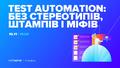"""Вебінар """"Test Automation: без стереотипів, штампів і міфів"""""""