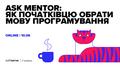 Ask Mentor. Як початківцю обрати мову програмування