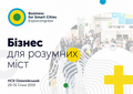 "ЕКСПО Конгрес ""Business for Smart Cities"""
