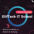 ElifTech IT School — безкоштовне навчання з можливістю працевлаштування