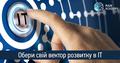 Встреча «Билет в IT: выбери свой вектор развития» с представителями IT-индустрии