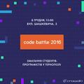 Code battle 2016