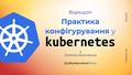 Воркшоп: Практика конфігурування у Kubernetes