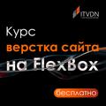 """Бесплатный курс """"Верстка сайта на Flexbox CSS"""""""