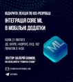 """Открытая лекция по iOS-разработке """"Интеграция Core ML в мобильные приложения"""""""