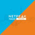 Как на самом деле работает контекстная реклама. Netpeak Talks