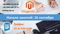 "Курс ""Разработка под Magento 2.x"""