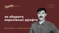 Лекція Миколи Ковальчука «Як обирати кирилівські шрифти»
