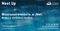 """Meet Up """"Многопоточность в .Net: мифы и типичные ошибки"""""""