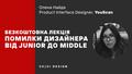 Безкоштовна оnline-лекція «Помилки дизайнера від Junior до Middle»