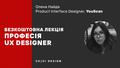 Безкоштовна оnline-лекція «Професія UX дизайнер»