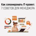 Бесплатная лекция «Как спланировать проект: 7 советов для менеджера»