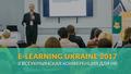 Конференция E-learning Ukraine 2017