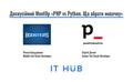 Дискусійний MeetUp «PHP vs Python. Що обрати новачку»