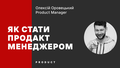 Безкоштовна online-лекція «Як стати Продакт Менеджером»