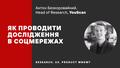 Online-лекція «Як проводити дослідження в соцмережах»