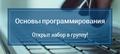 """Старт курса """"Основы программирования"""""""