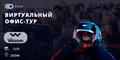 Виртуальный офис-тур от EASE. Компания Wezom